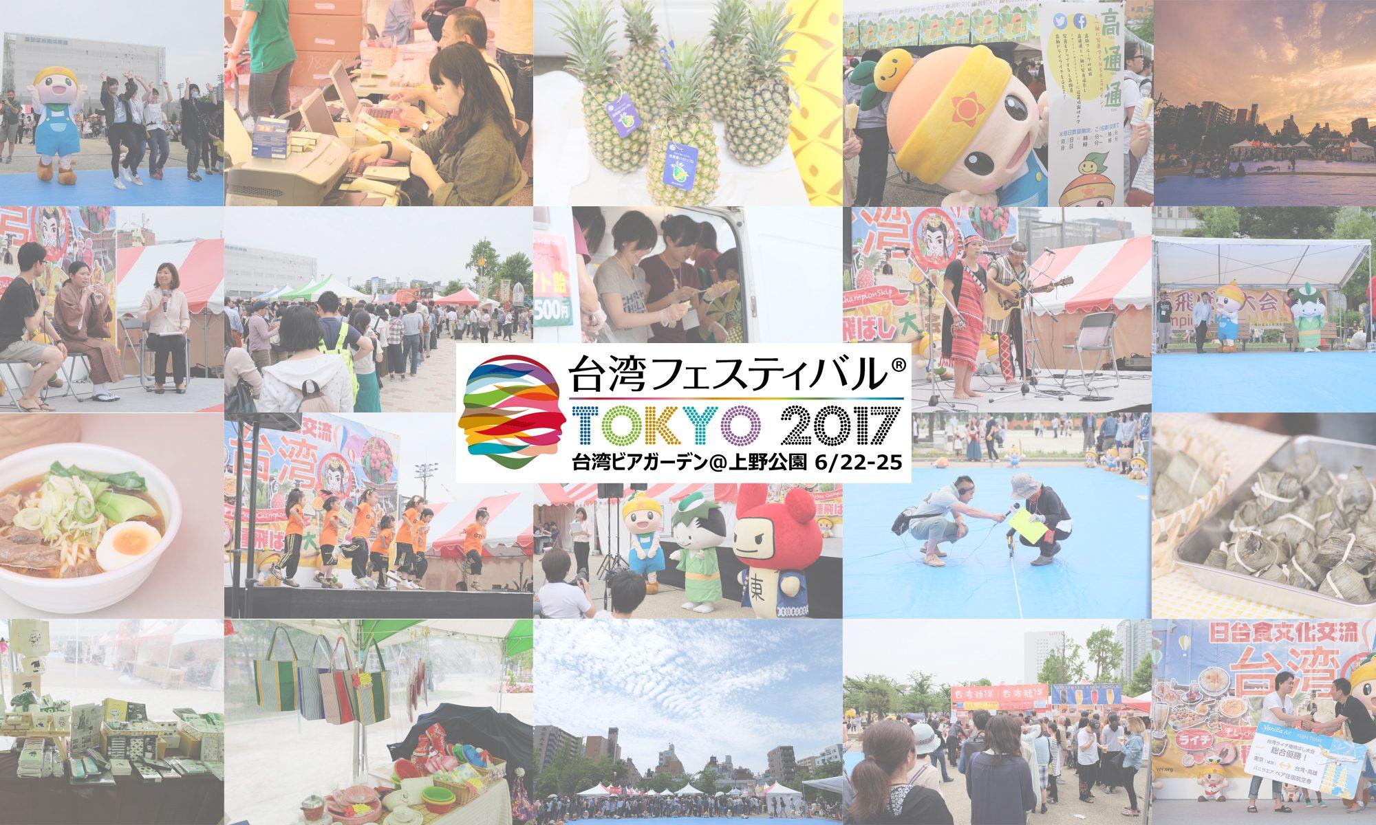 台湾フェスティバル™TOKYO2017