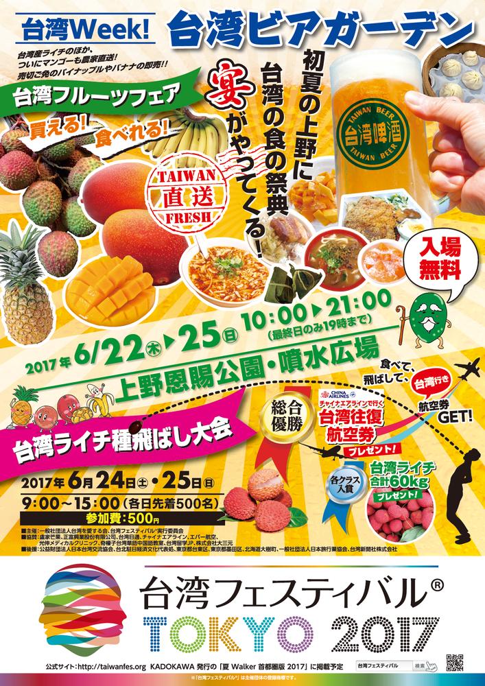 台湾フェスティバル TOKYO2017 6月22日(木)~25日(日) @上野恩賜公園・噴水広場 #台湾 #台湾フェスティバル @ 上野恩賜公園・噴水広場 | 台東区 | 東京都 | 日本