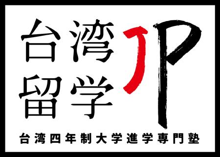 台湾留学JP