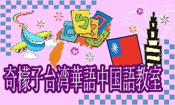 奇檬子台湾華語中国語教室