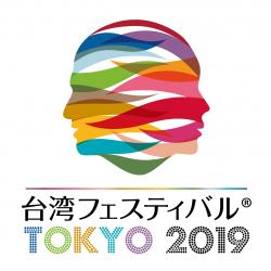 台湾フェスティバル™TOKYO2019