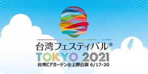 台湾フェスティバル™TOKYO20'21'