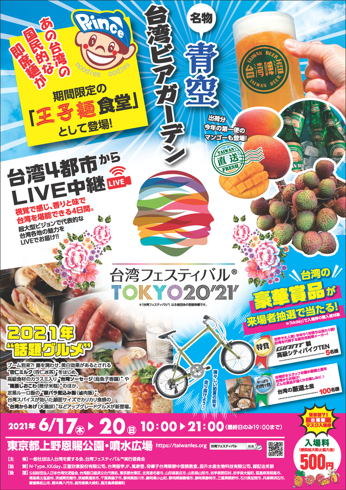 https://taiwanfes.org/wp/wp-content/uploads/2021/04/A4_o_ol.png