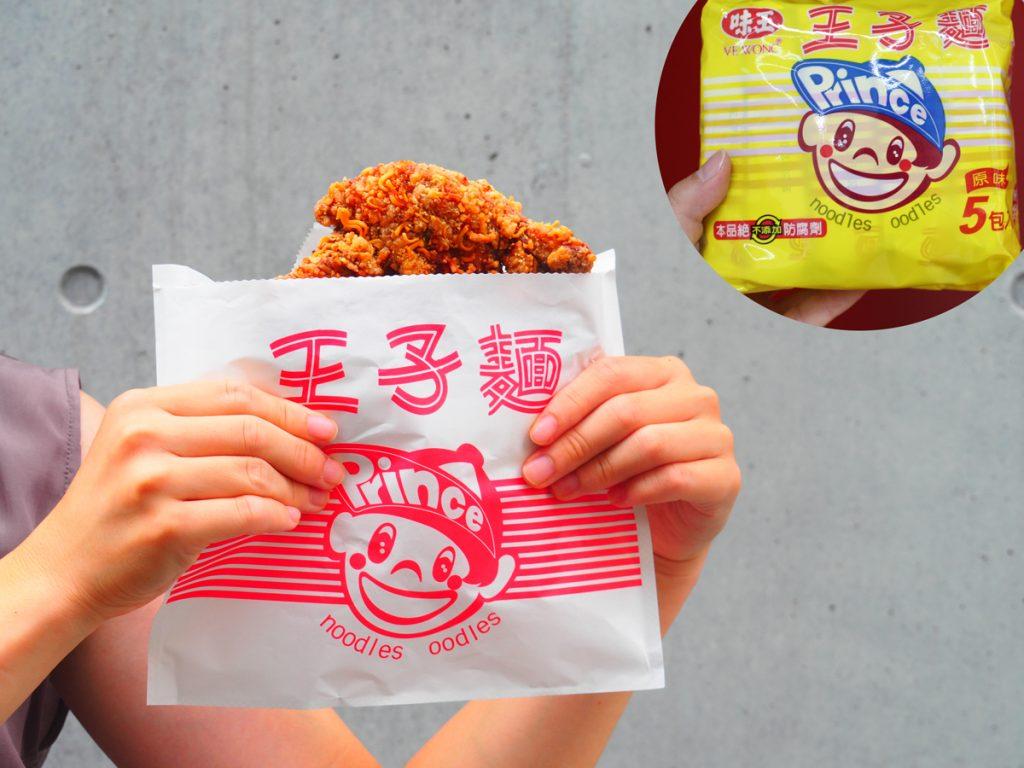 王子麺鶏排
