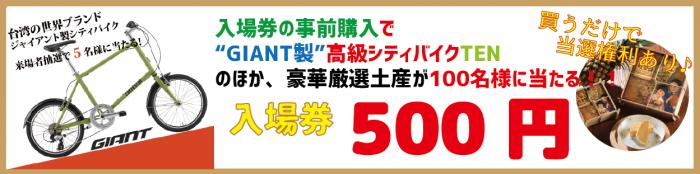 台湾製オリジナル[マスク入場券]を事前購入する